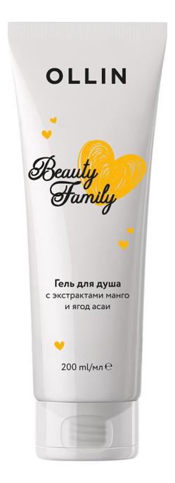 Купить Гель для душа с экстрактами манго и ягод асаи Beauty Family 200мл, OLLIN Professional