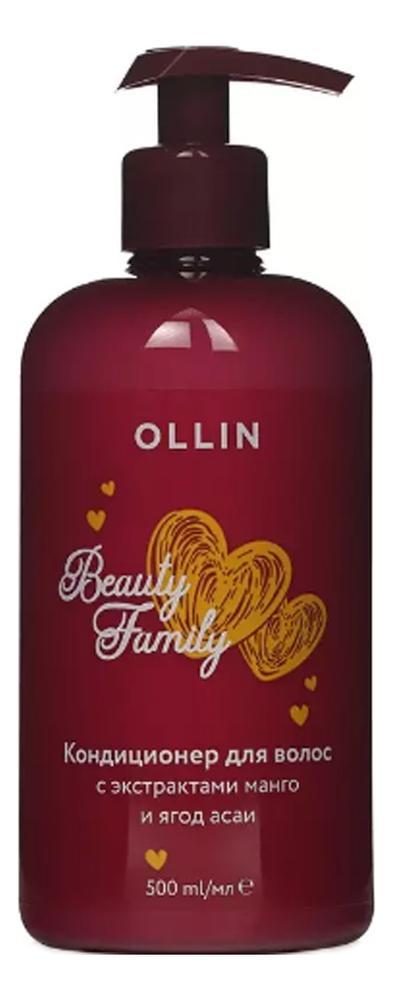 Кондиционер для волос с экстрактами манго и ягод асаи Beauty Family 500мл, OLLIN Professional  - Купить