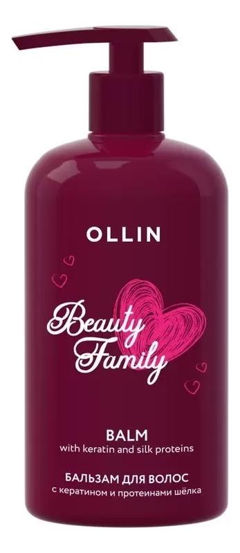 Купить Бальзам для волос с кератином и протеинами шелка Beauty Family 500мл, OLLIN Professional