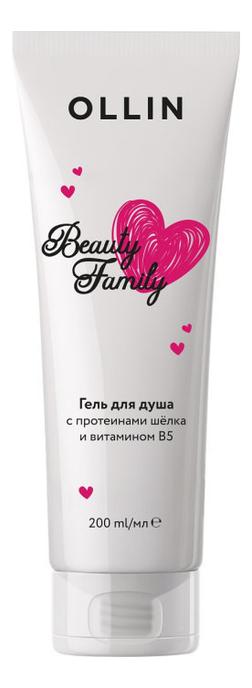 Купить Гель для душа с протеинами шелка и витамином В5 Beauty Family 200мл, OLLIN Professional