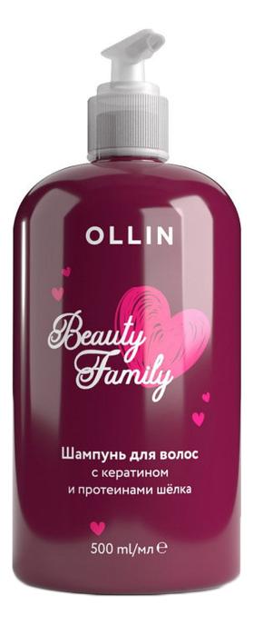 Купить Шампунь для волос с кератином и протеинами шелка Beauty Family 500мл, OLLIN Professional