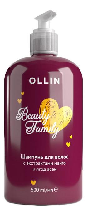 Купить Шампунь для волос с экстрактами манго и ягод асаи Beauty Family 500мл, OLLIN Professional