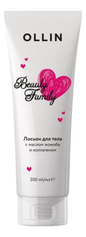 Купить Лосьон для тела с маслом жожоба и коллагеном Beauty Family 200мл, OLLIN Professional