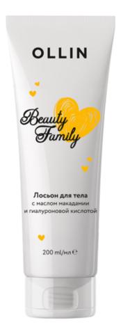 Купить Лосьон для тела с маслом макадамии и гиалуроновой кислотой Beauty Family 200мл, OLLIN Professional