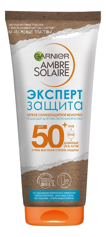Легкое солнцезащитное молочко для лица и тела Эксперт защита Ambre Solaire SPF50+ 200мл недорого