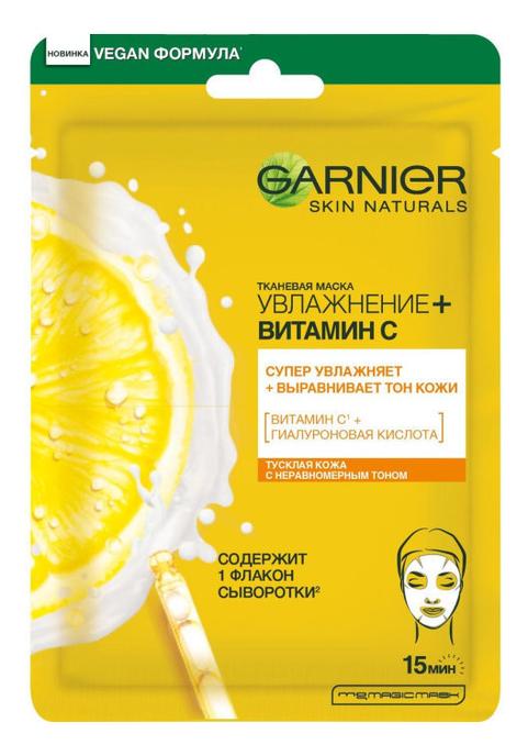 Фото - Тканевая маска-молочко для лица Увлажнение + Витамин C c гиалуроновой кислотой Skin Naturals 28г тканевая маска для лица очищающий уголь skin naturals 28г водоросли