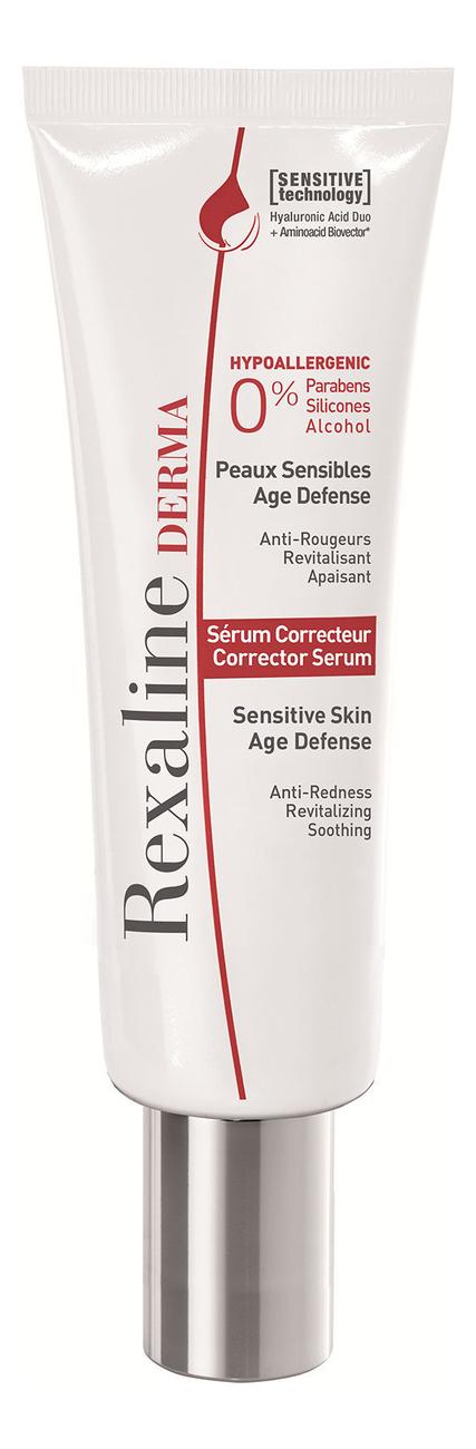 Омолаживающая сыворотка для чувствительной кожи лица Derma Corrector Serum Sensitive Skin 30мл