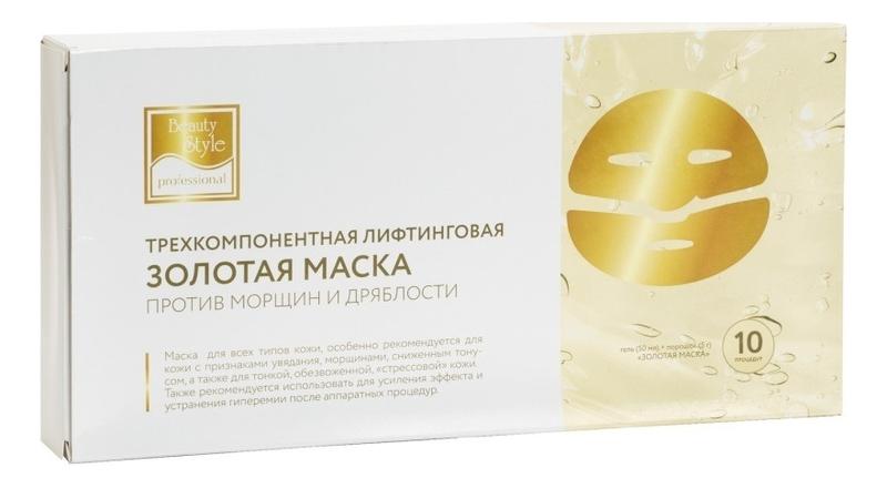 Трехкомпонентная лифтинговая золотая маска для лица 5г + 50мл 10шт