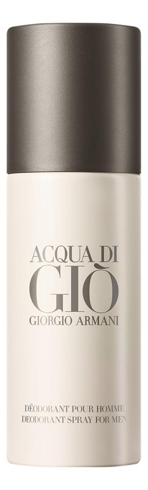Armani Acqua di Gio pour homme: дезодорант 150мл giorgio armani acqua di gio дезодорант спрей