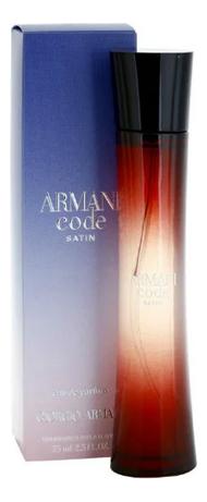 Купить Code Satin: парфюмерная вода 75мл, Giorgio Armani