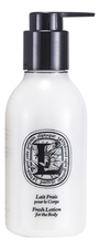 Diptyque Fresh Lotion For The Body 200мл