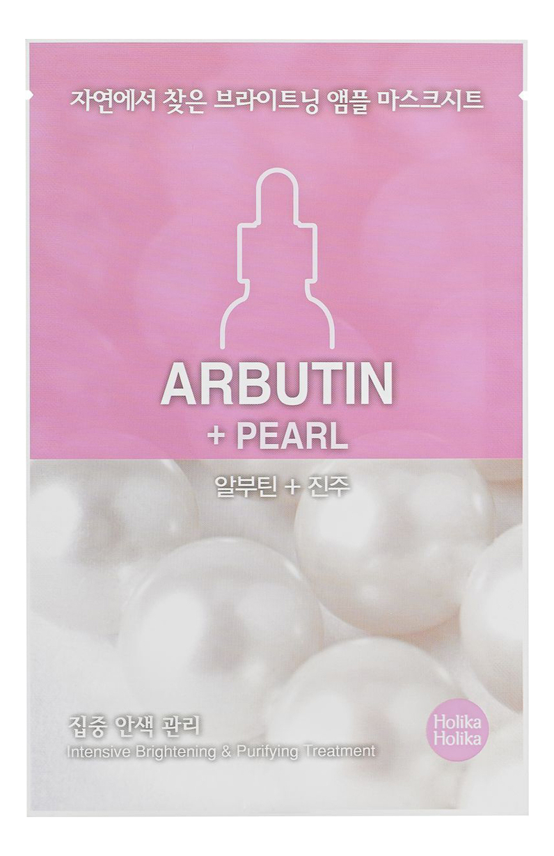 Тканевая маска для лица с экстрактом жемчуга Ampoule Essence Mask Sheet Arbutin + Pearl 18мл