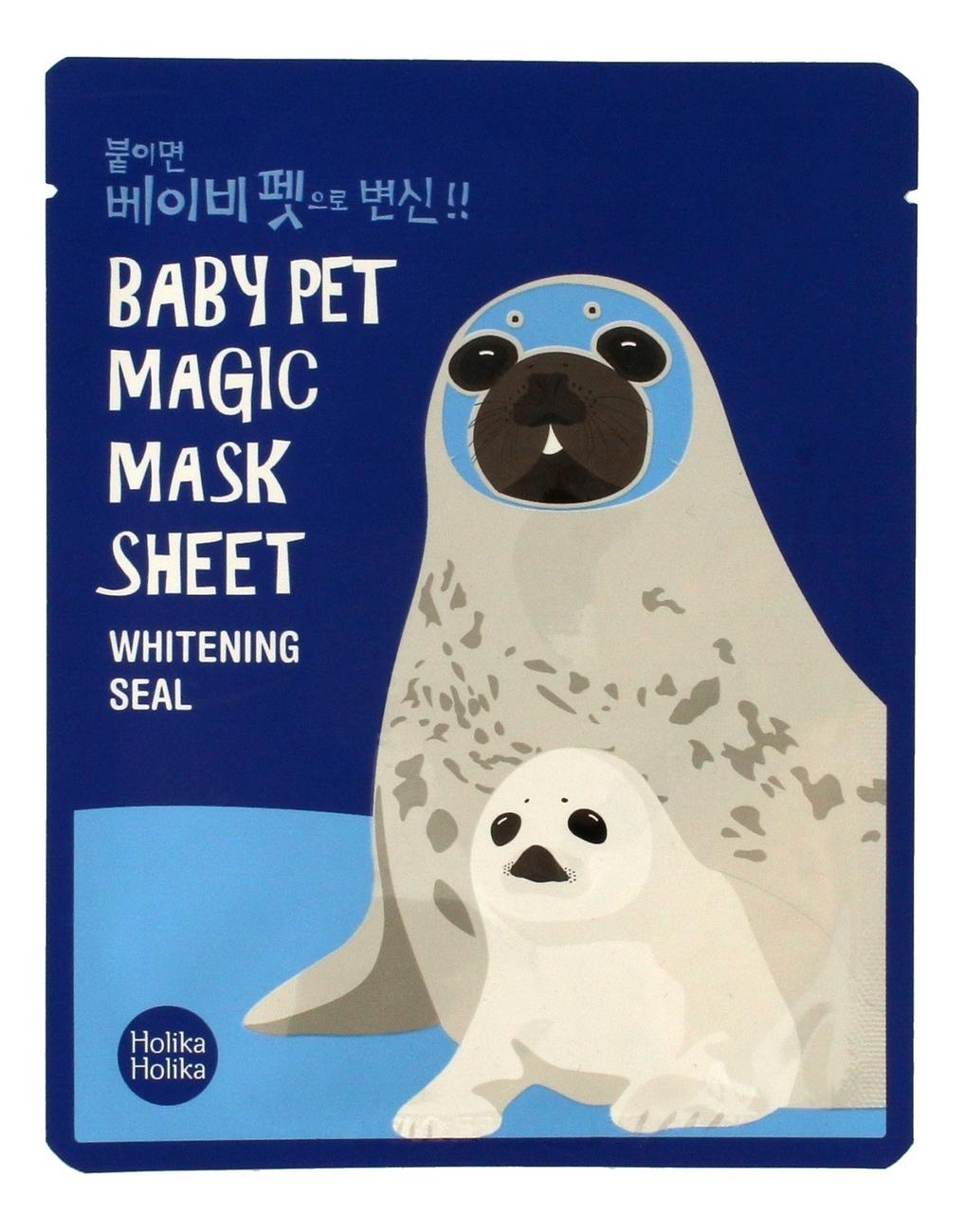 Тканевая маска отбеливающая Тюлень Baby Pet Magic Mask Sheet Whitening Seal 22мл