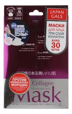 Japan Gals Маски для лица 3 слоя колллагена 3 Layers Collagen 30шт