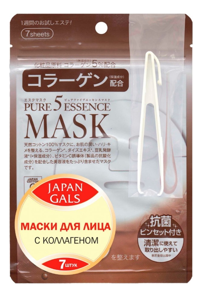 Купить Маска для лица с коллагеном Pure 5 Essence 7шт: Маска 7шт, Japan Gals