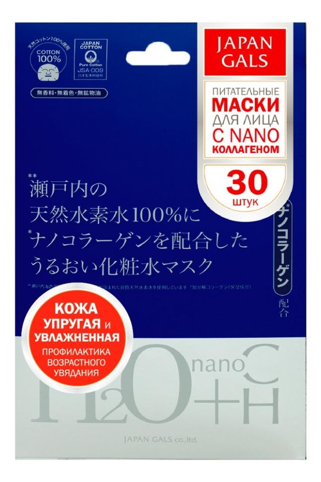 Маска для лица Водородная вода и Nano коллаген 30шт маска водородная вода нано коллаген 30 шт