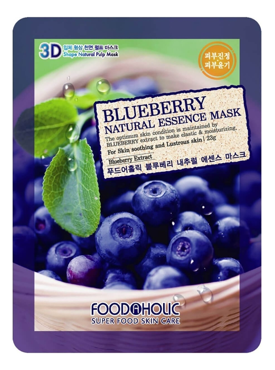 Купить Тканевая 3D маска с экстрактом черники Blueberry Natural Essence 3D Mask 23г, FoodaHolic
