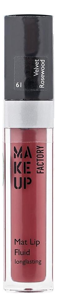 Матовый устойчивый блеск-флюид для губ Mat Lip Fluid Longlasting 6,5мл: 61 Velvet Rosewood