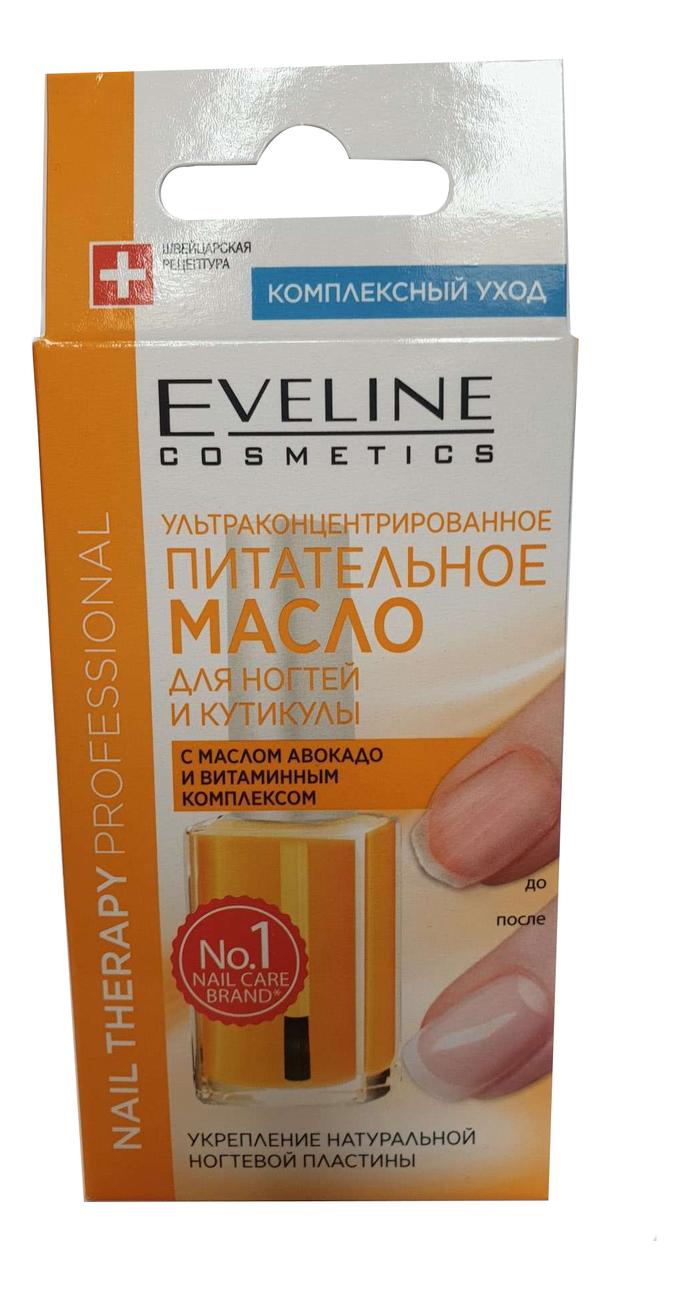 Ультраконцентрированное питательное масло для ногтей и кутикулы Nail Therapy Professional 12мл масло для ногтей и кутикулы nail