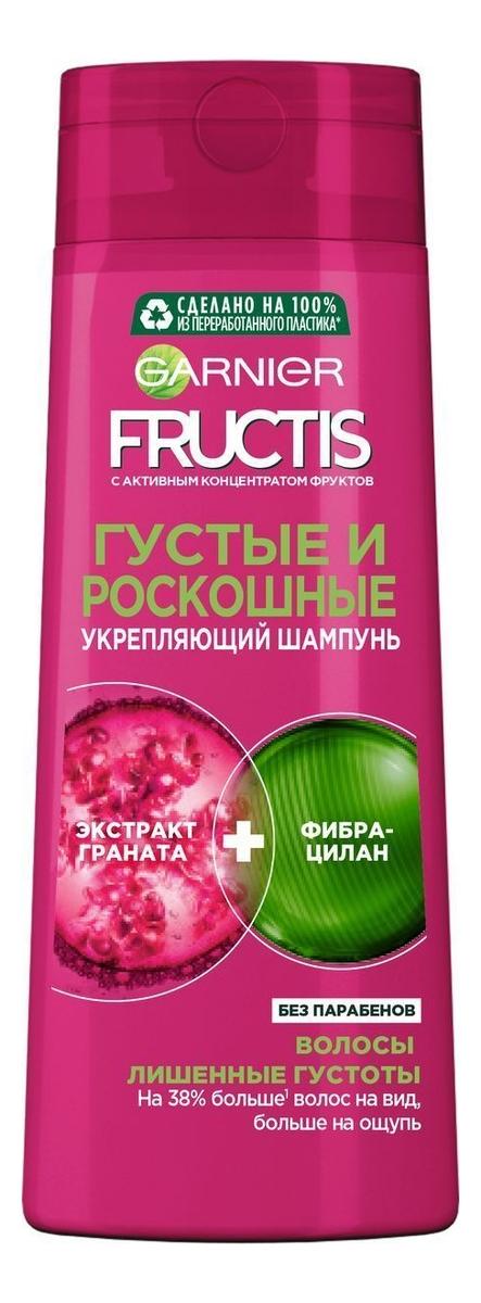 Укрепляющий шампунь для волос Густые и роскошные Fructis: Шампунь 250мл гарньер фруктис бальзам ополаскиватель для волос густые и роскошные garnier fructis