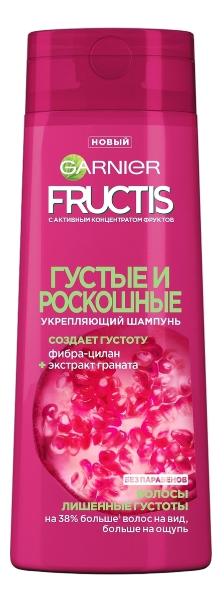 Укрепляющий шампунь для волос Густые и роскошные Fructis: Шампунь 400мл гарньер фруктис бальзам ополаскиватель для волос густые и роскошные garnier fructis