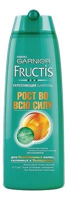 Фото - Укрепляющий шампунь для ослабленных волос Рост во всю силу Fructis: Шампунь 250мл укрепляющий шампунь для ослабленных волос age defying argan stem cell shampoo 340мл шампунь 340мл