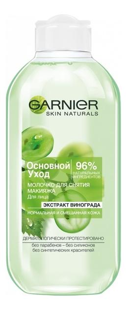 Молочко для снятия макияжа Основной уход 200мл недорого