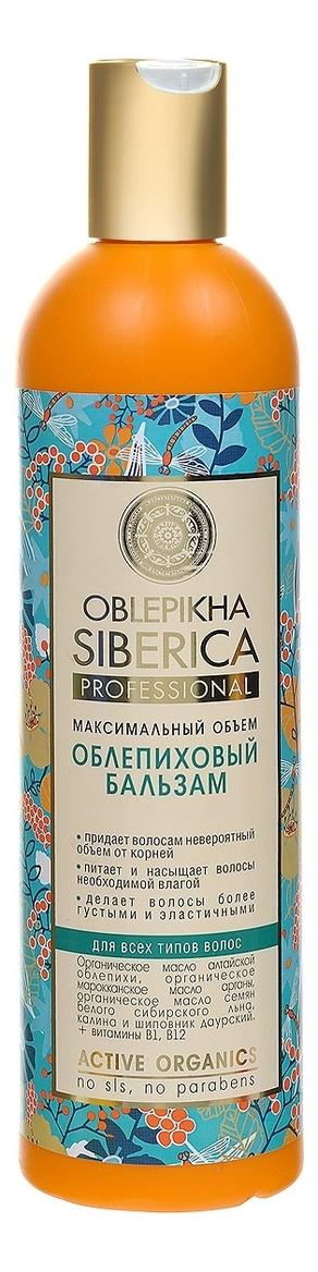 Купить Бальзам для всех типов волос Облепиховый Oblepikha Siberica 400мл, Natura Siberica