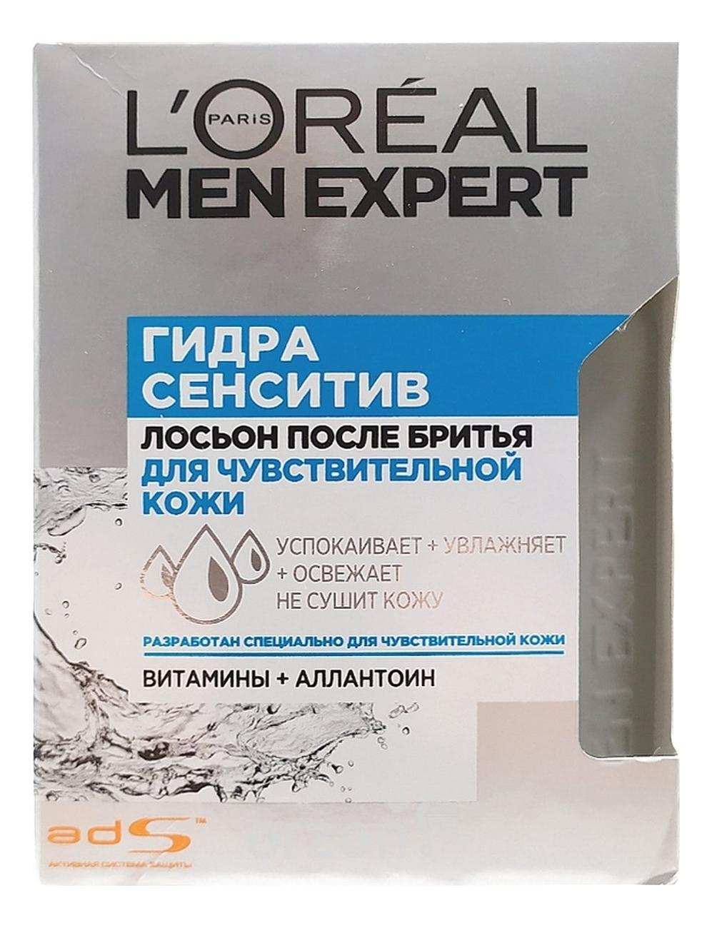 Увлажняющий лосьон после бритья для чувствительной кожи Гидра Сенситив Men Expert 100мл l oreal men expert гидра энергетик лосьон после бритья