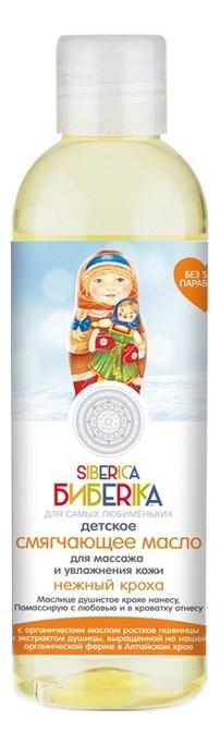 Купить Детское масло для массажа Нежный кроха Siberica Бибerika 200мл, Natura Siberica