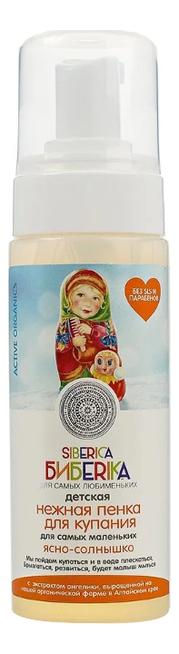 Купить Детская нежная пенка для купания Ясно-солнышко Siberica Бибerika 150мл, Natura Siberica