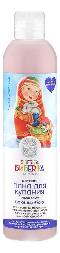 Купить Детская пенка для купания Баюшки-баю Siberica Бибerika 250мл, Natura Siberica
