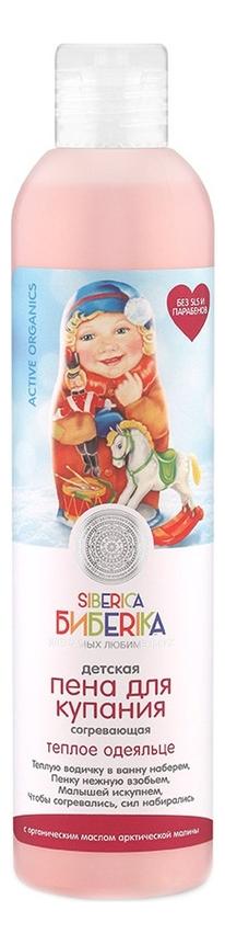 Купить Детская пенка для купания Теплое одеяльце Siberica Бибerika 250мл, Natura Siberica