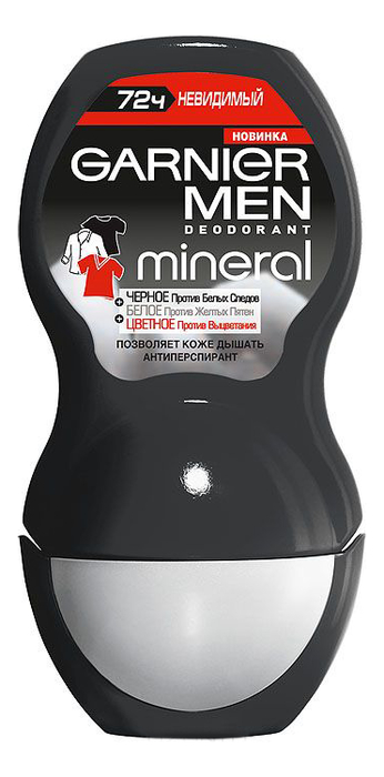 Роликовый дезодорант Невидимый черное, белое, цветное Mineral GARNIER MEN 50мл garnier набор угольное очищение и увлажнение