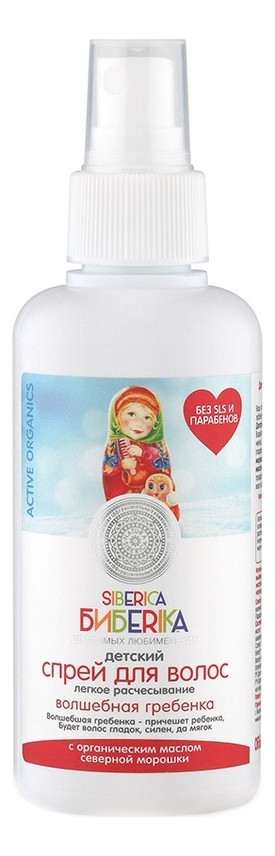 Купить Детский спрей для волос Волшебная гребенка Siberica Бибerika 150мл, Natura Siberica