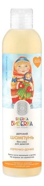 Детский шампунь для девочек Лапочка-дочка Siberica Бибerika 250мл natura siberica детский шампунь без слез детский шампунь без слез