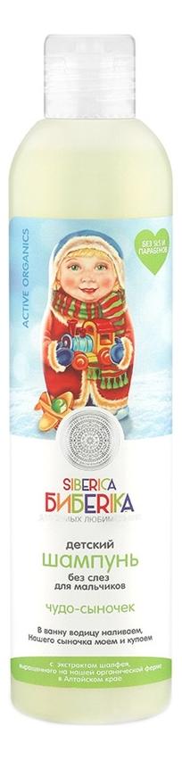Детский шампунь без слез для мальчиков Чудо-сыночек Siberica Бибerika 250мл natura siberica детский шампунь без слез детский шампунь без слез