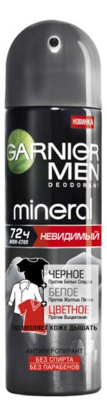 Дезодорант-спрей Невидимый черное, белое, цветное Mineral GARNIER MEN 150мл garnier дезодорирующий спрей mineral невидимый ледяная свежесть 150 мл