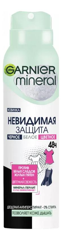 Дезодорант-спрей Невидимый черное, белое, цветное Mineral 150мл garnier дезодорирующий спрей mineral невидимый ледяная свежесть 150 мл