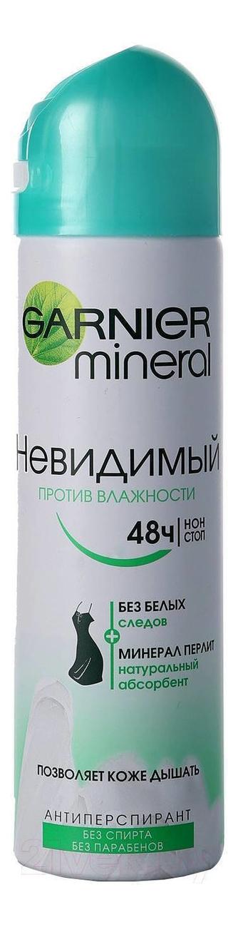 Дезодорант-спрей Невидимый против влажности Mineral 150мл garnier дезодорирующий спрей mineral невидимый ледяная свежесть 150 мл