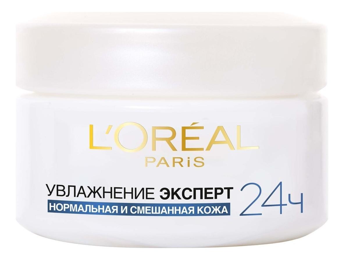 Крем для нормальной и смешанной кожи Увлажнение Эксперт 50мл l oreal dermo expertise крем для лица нормальной и смешанной кожи увлажнение эксперт 50 мл
