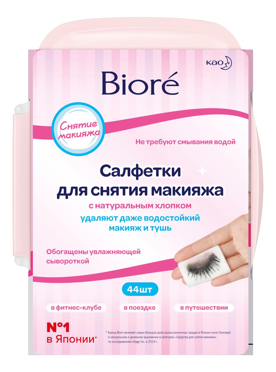 Салфетки для снятия макияжа 44шт biore салфетки для снятия макияжа