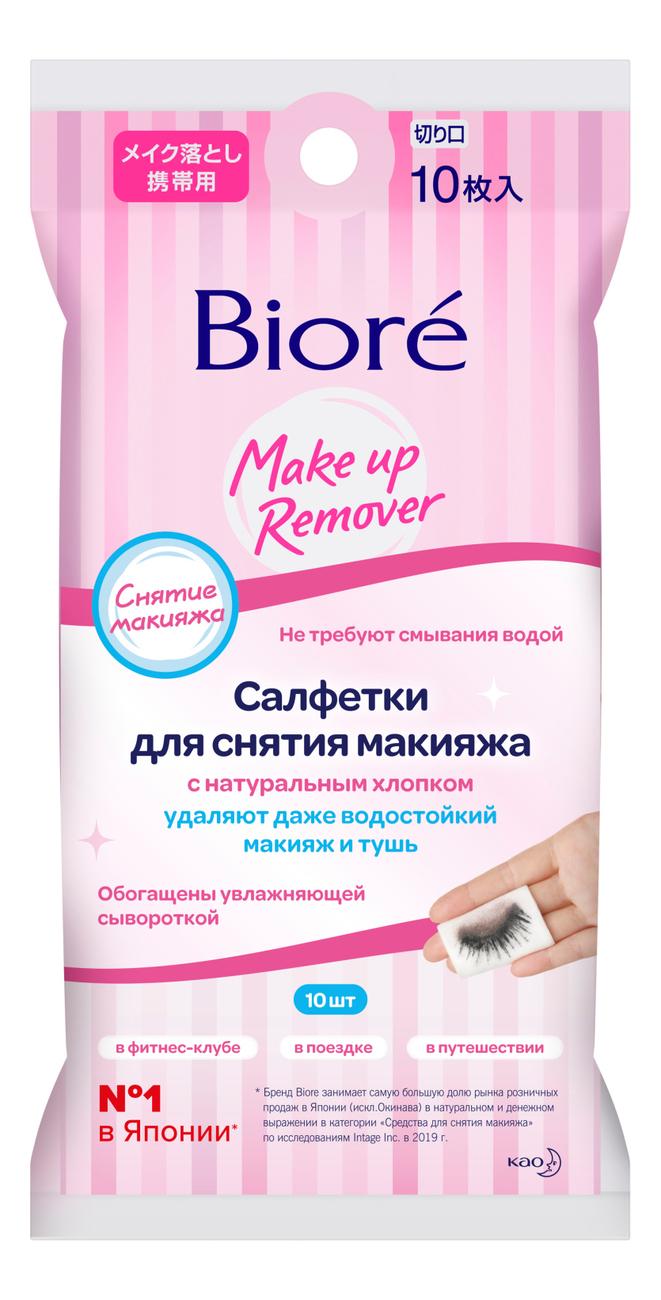 Салфетки для снятия макияжа 10шт (мини-упаковка) фартук natty розовый