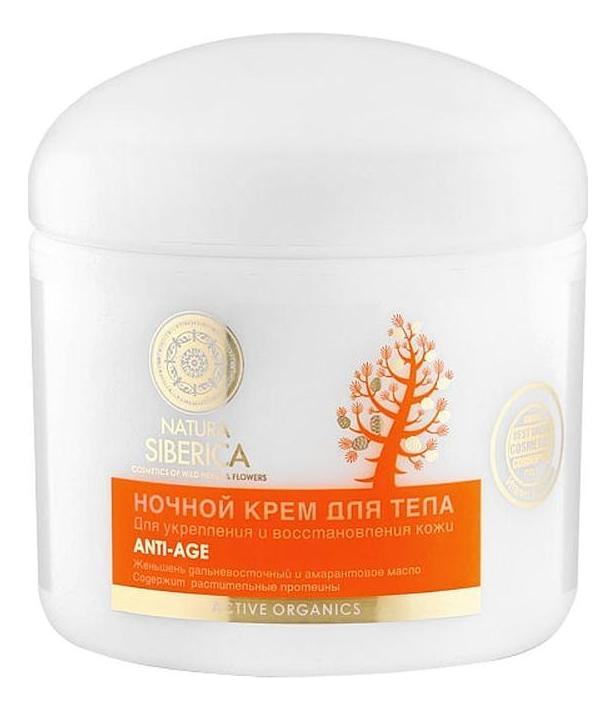 Ночной крем для тела Укрепление и восстановление кожи Anti-Age 370г крем для тела ночной natural project