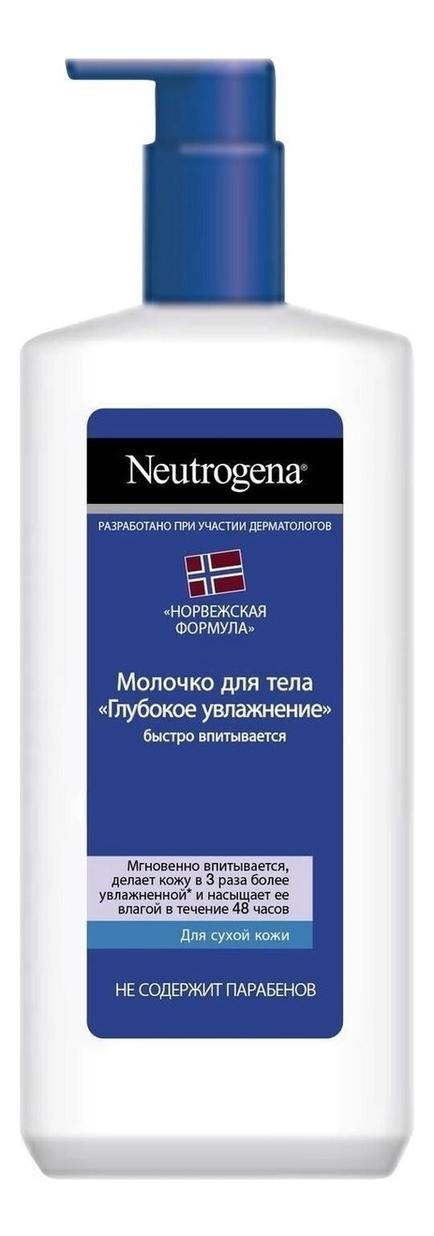 Молочко для тела Глубокое увлажнение Deep Moisture Body Lotion 250мл молочко для тела neutrogena глубокое увлажнение для сухой кожи 250 мл