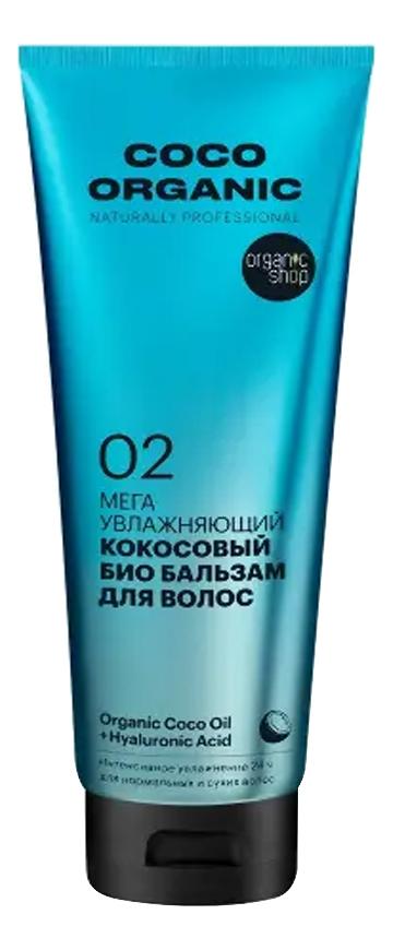 Купить Кокосовый био бальзам для волос Мега увлажняющий Coco Organic 250мл, Organic Shop