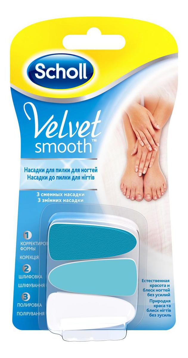 Сменные насадки для электрической пилки Velvet Smooth (1 для коррекции + 1 для шлифовки + 1 для полировки) сменные насадки для электрической пилки для ногтей 3 шт scholl velvet smooth