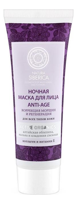 Купить Ночная маска для лица Anti-Age 75мл, Natura Siberica