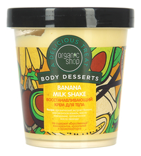 Organic Shop Восстанавливающий крем для тела Body Desserts Banana Milk Shake 450мл