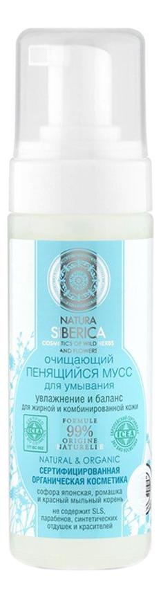 Купить Мусс для лица очищающий для жирной и комбинированной кожи Natura & Organic 150мл, Мусс для лица очищающий для жирной и комбинированной кожи Natura & Organic 150мл, Natura Siberica